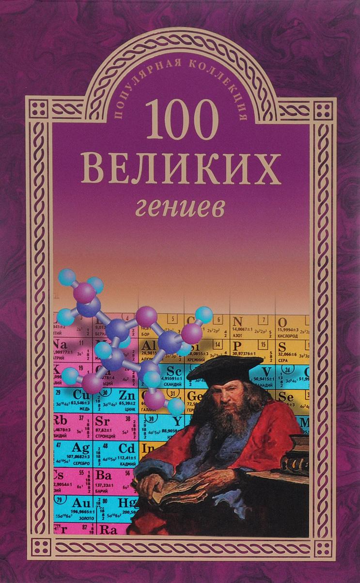 Р. К. Баландин 100 великих гениев