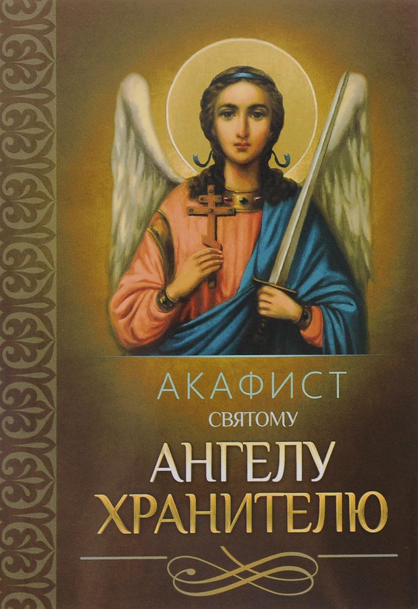 Акафист святому Ангелу Хранителю александр трофимов акафист святому праведному иоанну русскому