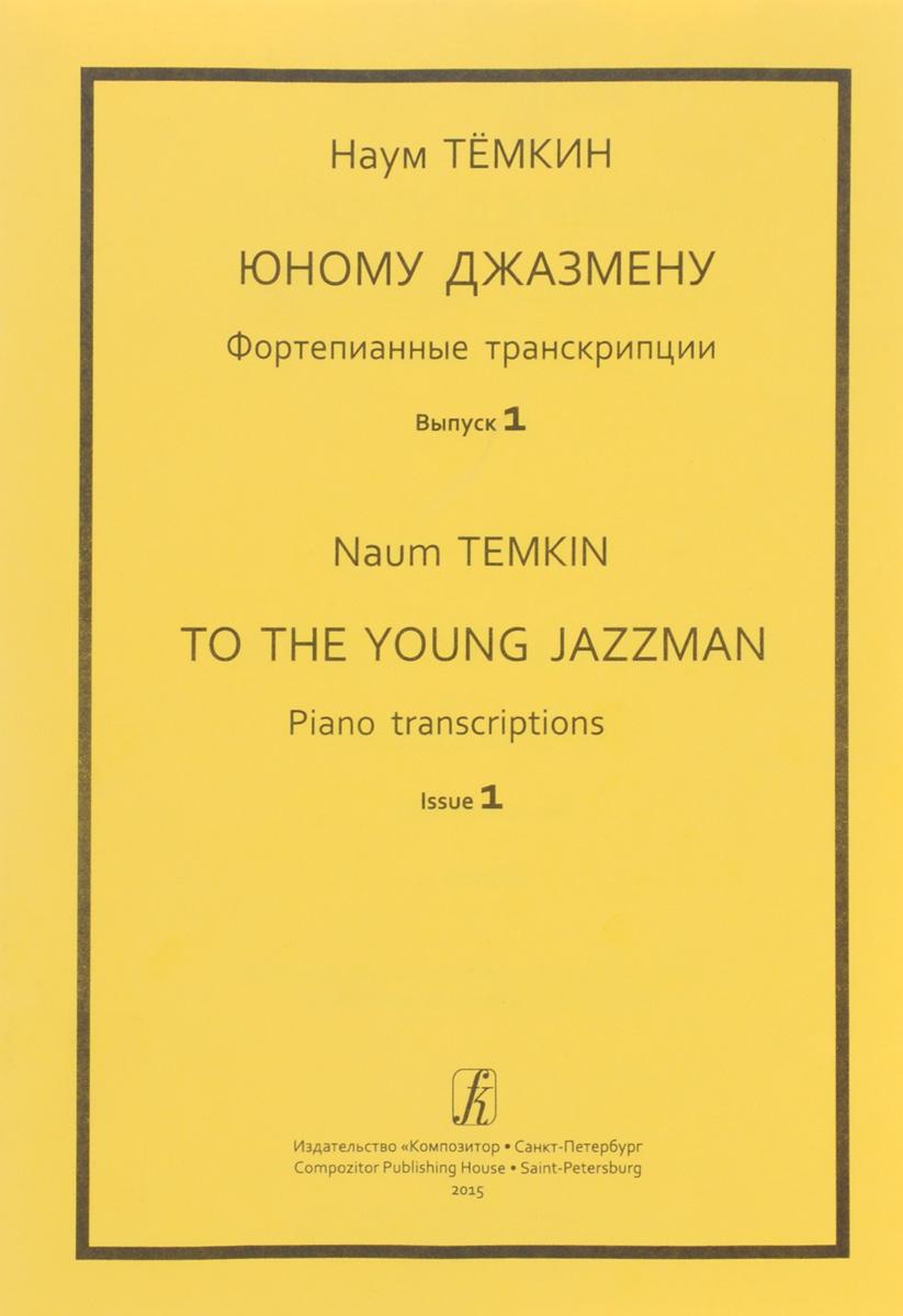 Юному джазмену. Фортепианные транскрипции. Учебное пособие. Выпуск 1