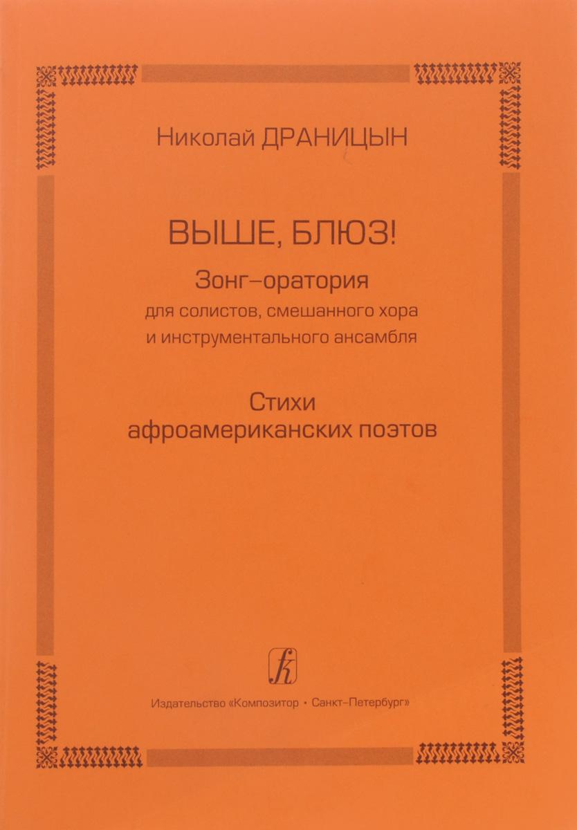 Николай Драницын. Выше, блюз! Зонг-оратория для солистов, смешанного хора и инструментального ансамбля. Николай Драницын
