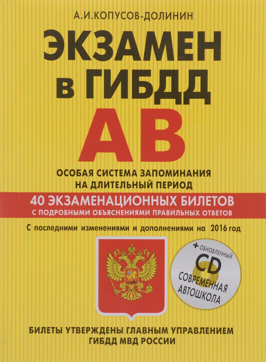 цены  А. И. Копусов-Долинин Экзамен в ГИБДД 2015. Категории А, В. 40 экзаменационных билетов (+ CD-ROM)