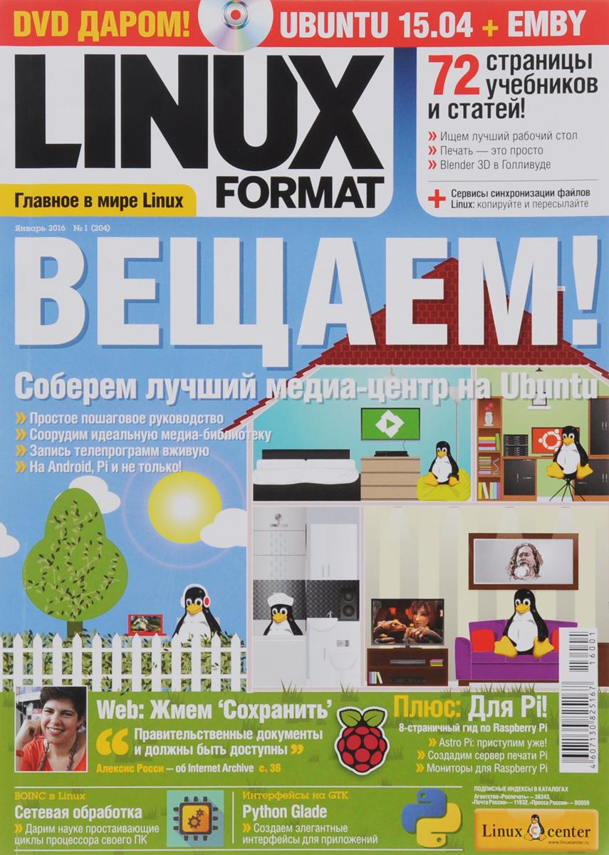 Linux Format, №1 (204), январь 2016 (+ DVD-ROM) linux на ноутбуке dvd rom