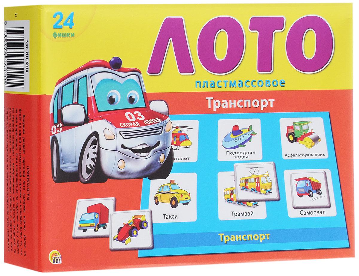 Рыжий Кот Настольная игра Лото Транспорт
