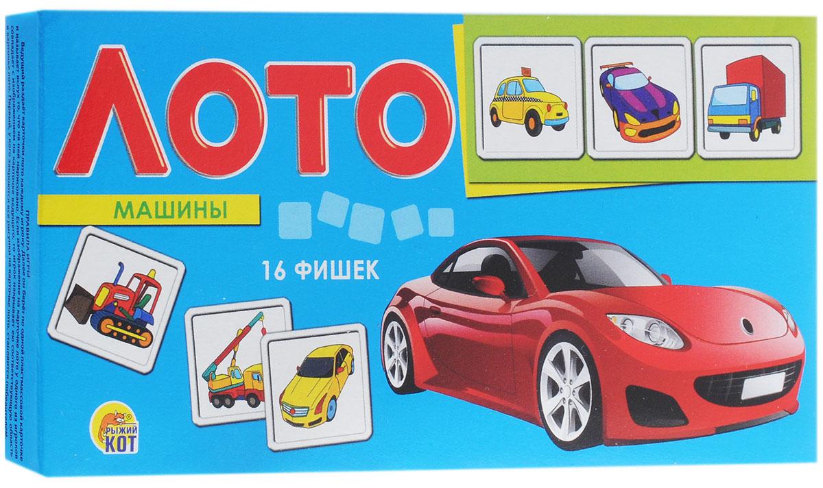 Рыжий Кот Настольная игра Лото Машины улыбка обучающая игра лото в магазине