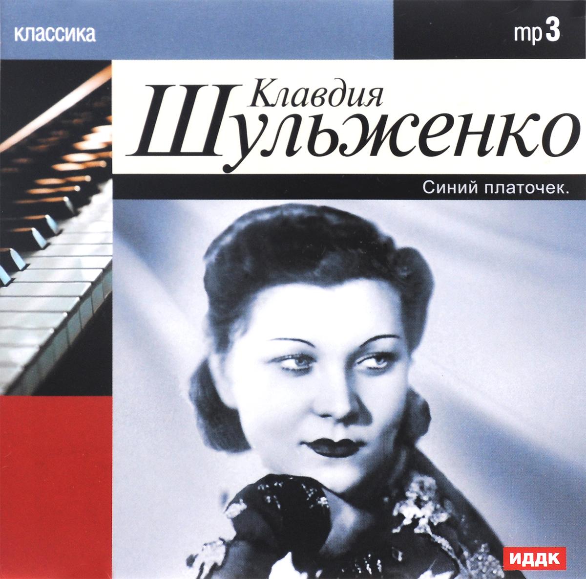 Zakazat.ru Классика. Клавдия Шульженко. Синий платочек (mp3)