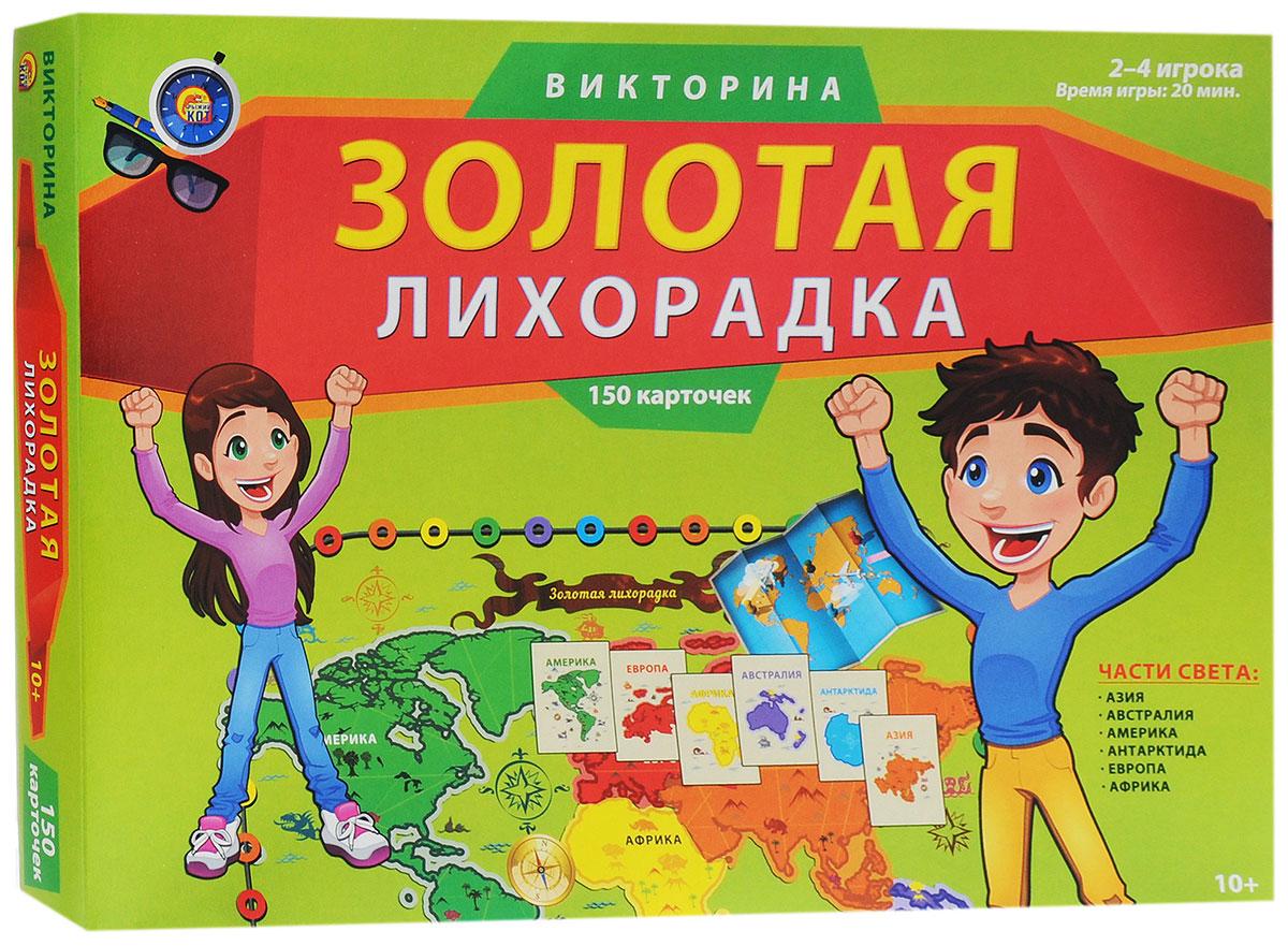Рыжий Кот Настольная игра Викторина Золотая лихорадка