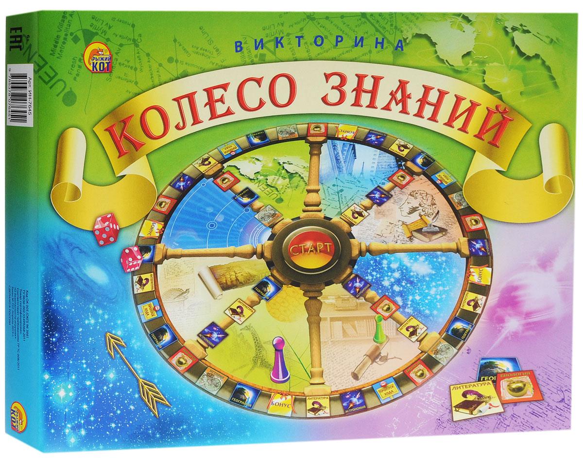 Рыжий Кот Настольная игра Викторина Колесо знаний brainbox brainbox игра сундучок знаний россия