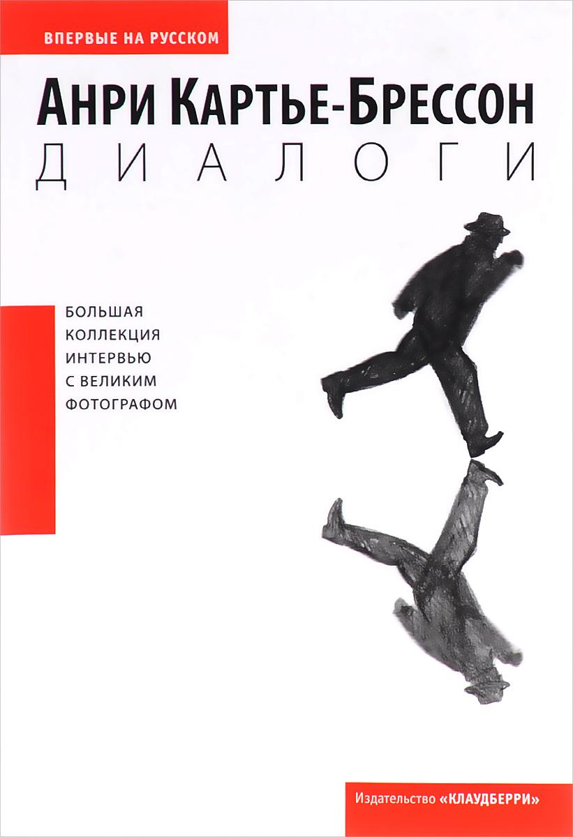 Zakazat.ru Диалоги. Анри Картье-Брессон