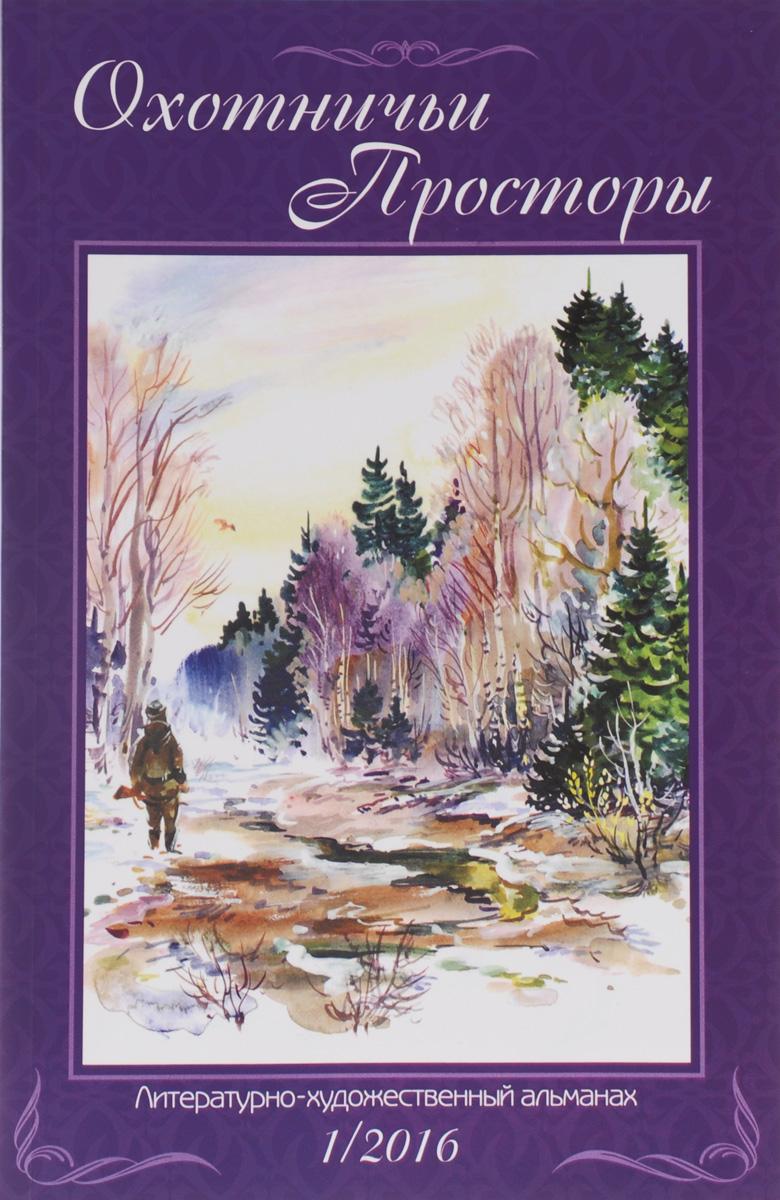 Охотничьи просторы. Альманах. Книга 1 (83), 2016