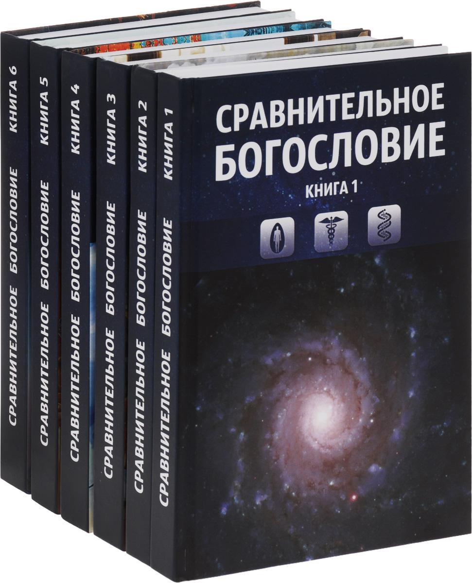 Сравнительное богословие. Учебное пособие (комплект из 6 книг) валерий афанасьев комплект из 7 книг