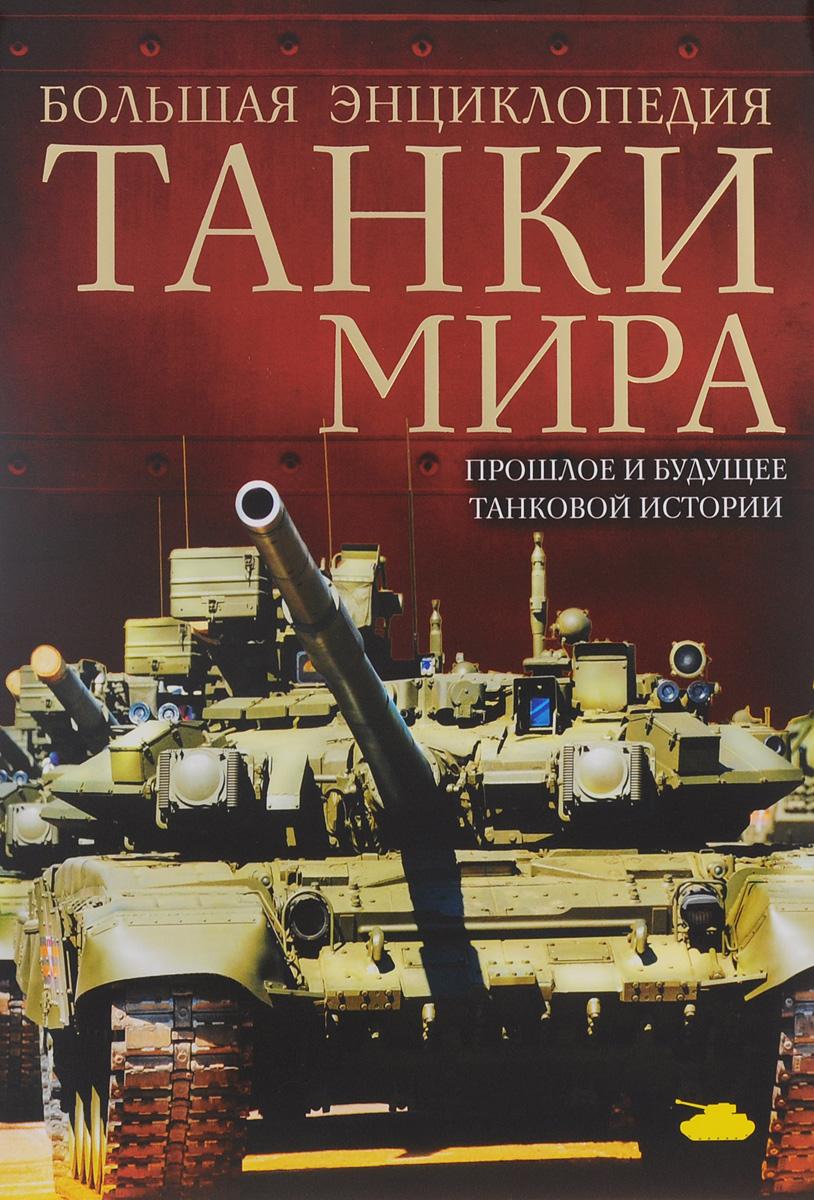 Алексеев Д.С., Симаков В.Г. Танки мира. Большая энциклопедия. 2-е издание
