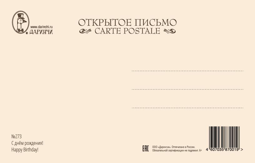 Поздравительная открытка в винтажном стиле №273 Darinchi /Даринчи