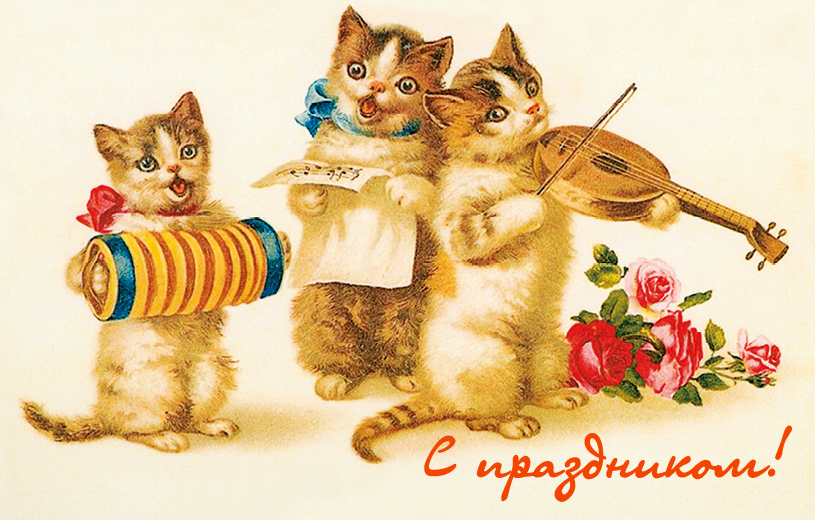 Поздравительная открытка в винтажном стиле №279ОТКР №279Поздравительная открытка в винтажном стиле