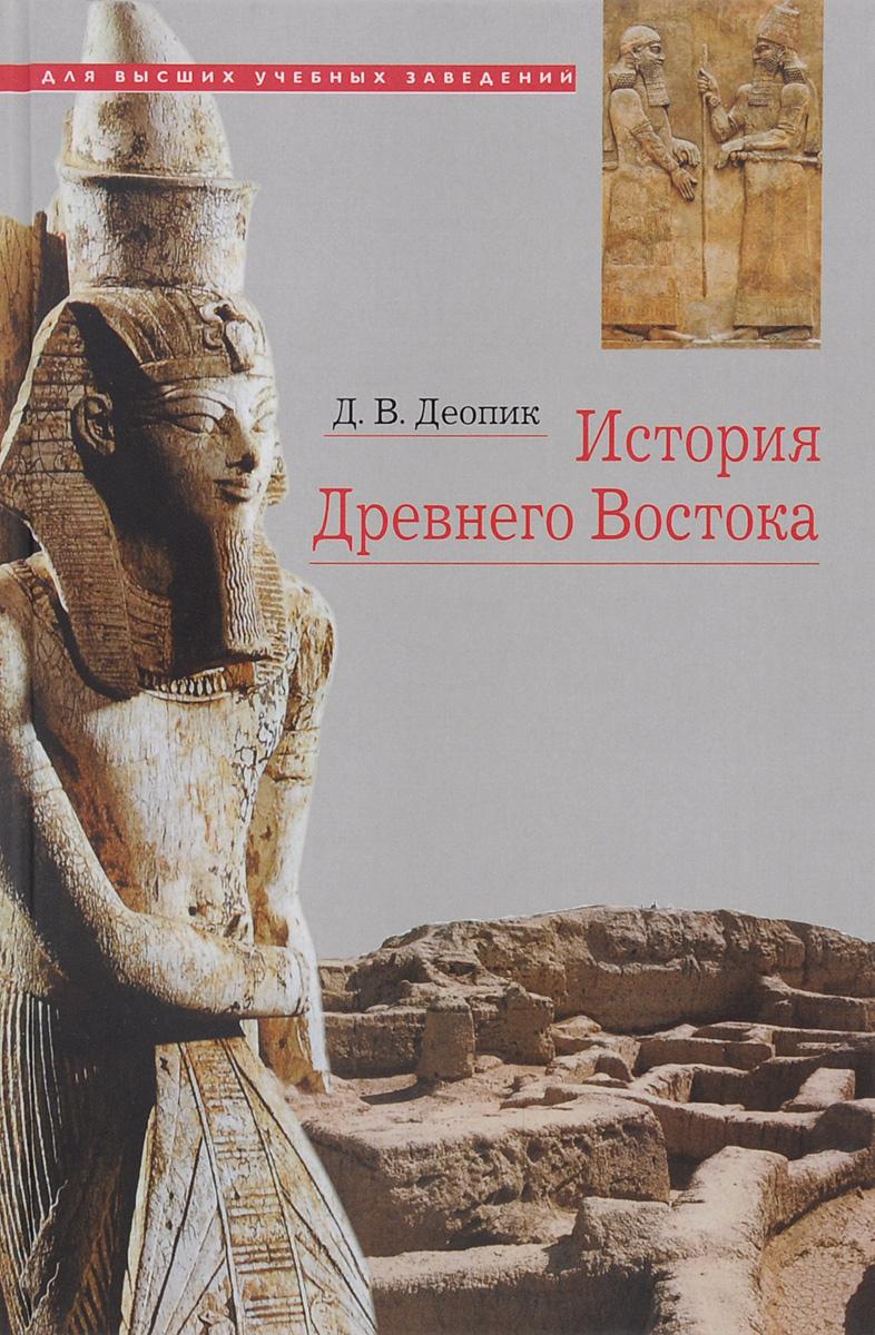 История Древнего Востока. Учебное пособие
