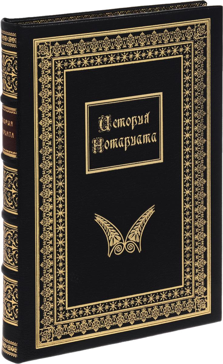 История нотариата (подарочное издание). Н. Ляпидевский