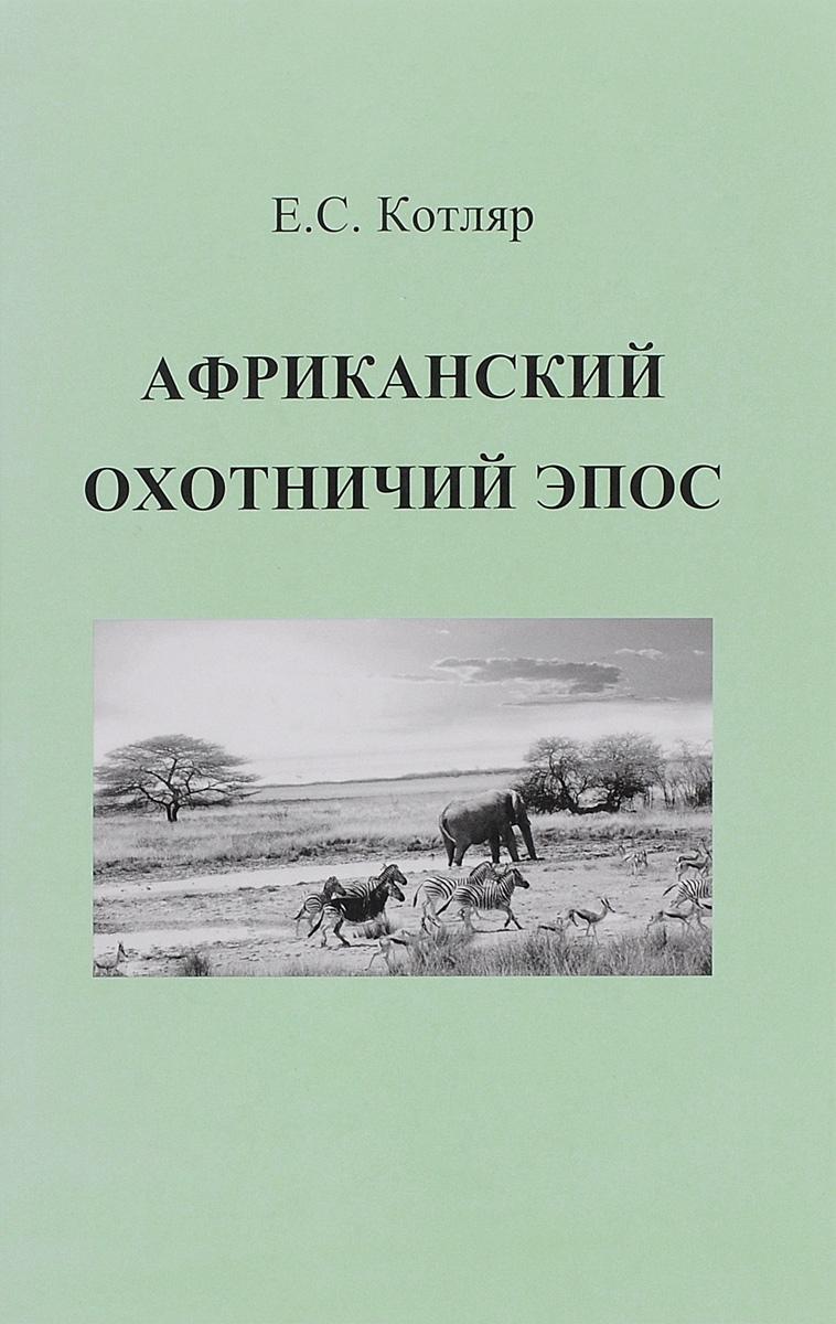 Zakazat.ru: Африканский охотничий эпос. Е. С. Котляр