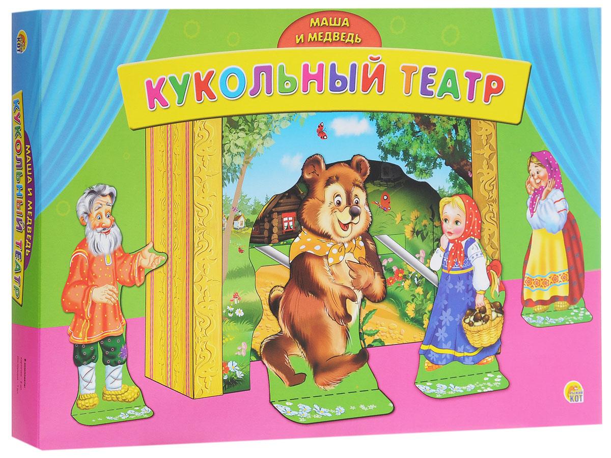 Рыжий Кот Кукольный театр Маша и медведь кукольный домик из картона четыре комнаты картонный папа
