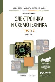 О. П. Новожилов Электроника и схемотехника. Учебник. В 2 частях. Часть 2