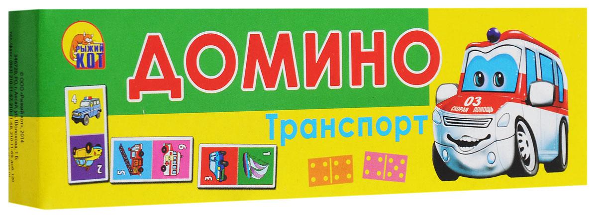 Рыжий Кот Домино Транспорт домино цветное