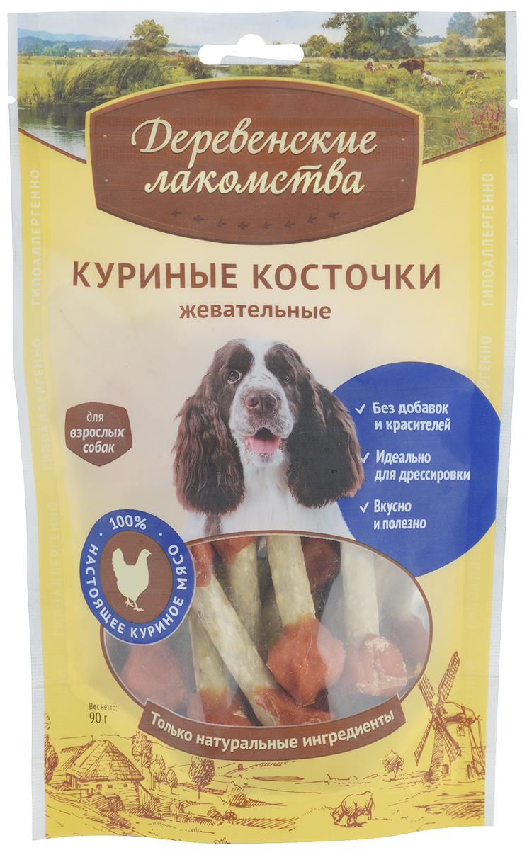 Куриные косточки Деревенские лакомства для собак, жевательные, 90 г лакомство для собак деревенские лакомства куриные дольки 100г