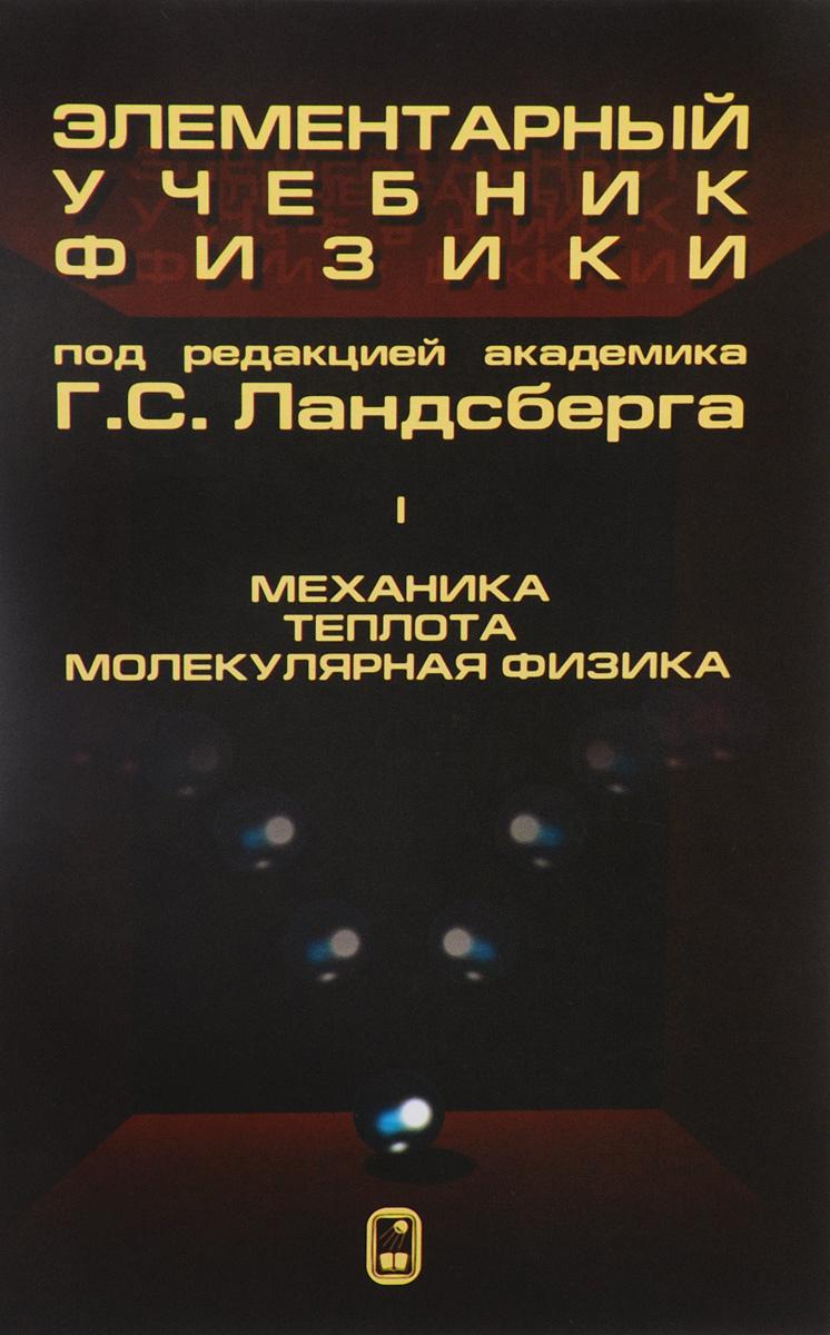 Элементарный учебник физики. В 3 томах. Том 1. Механика. Теплота. Молекулярная физика а в бармасов в е холмогоров курс общей физики для природопользователей механика