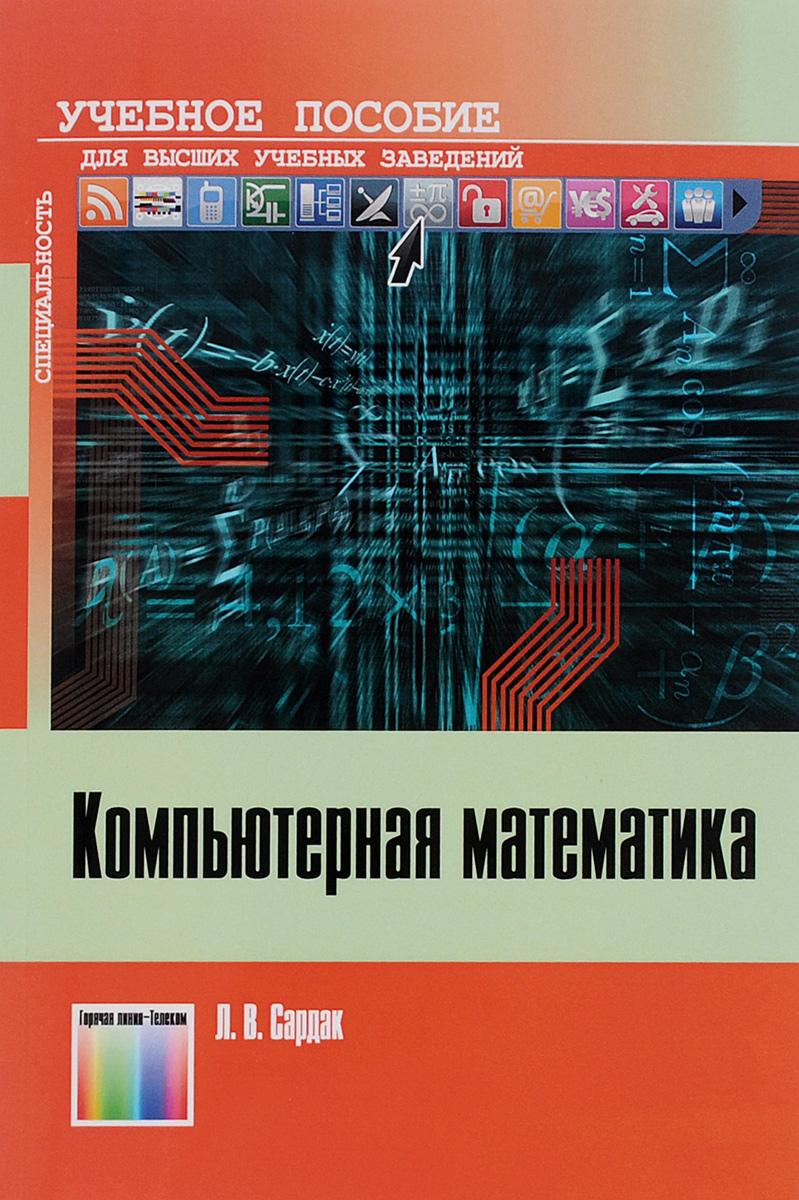 Л. В. Сардак Компьютерная математика. Учебное пособие для вузов л о анисифорова информационные системы кадрового менеджмента