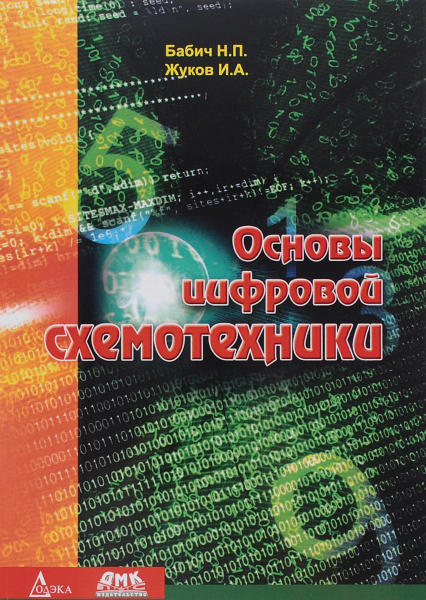 Н. П. Бабич, И. А. Жуков Основы цифровой схемотехники. Учебное пособие