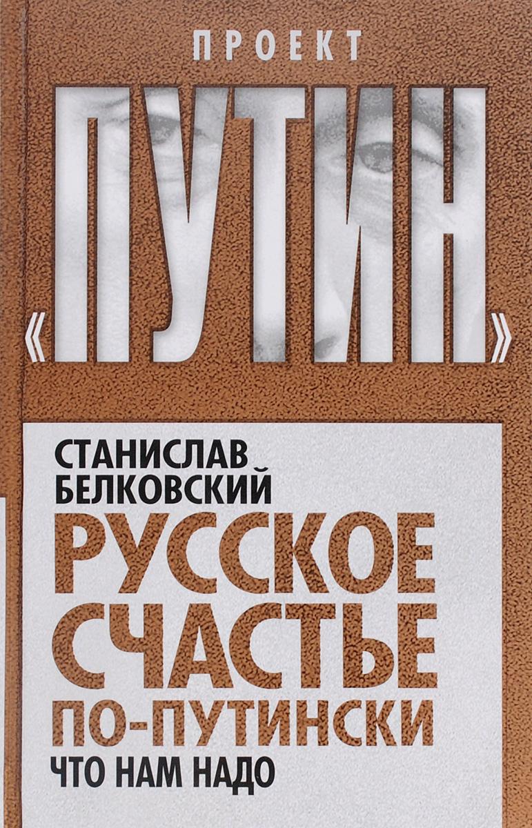 Станислав Белковский Русское счастье по-путински. Что нам надо нам американцы объявляли санкции