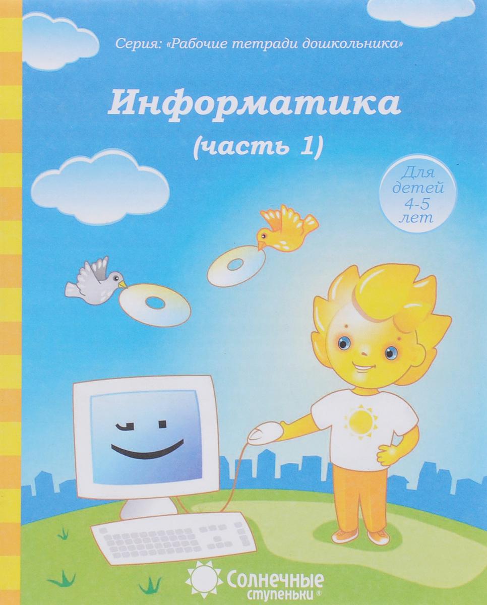 Информатика. Часть 1. Для детей 4-5 лет