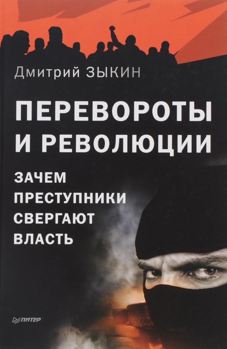 Д. Зыкин Перевороты и революции. Зачем преступники свергают власть