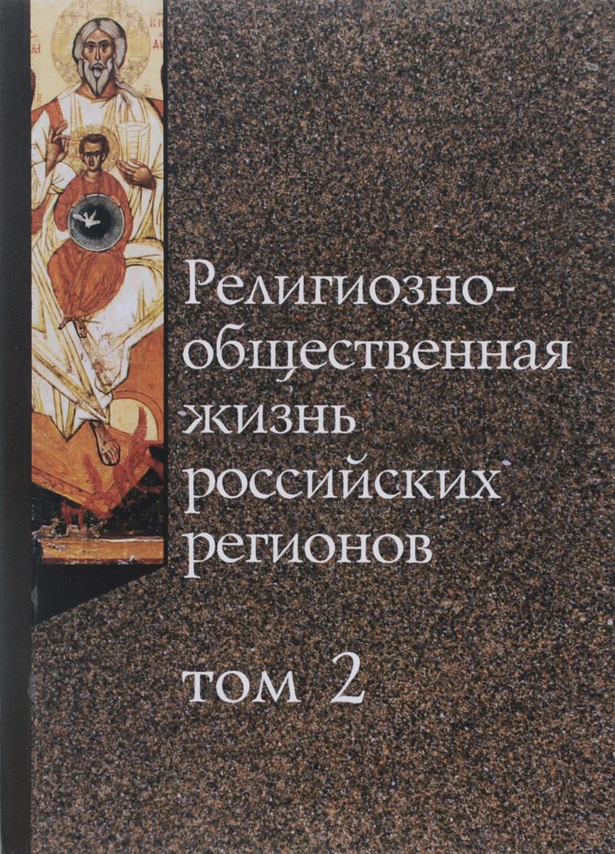 Религиозно-общественная жизнь российских регионов. Том 2