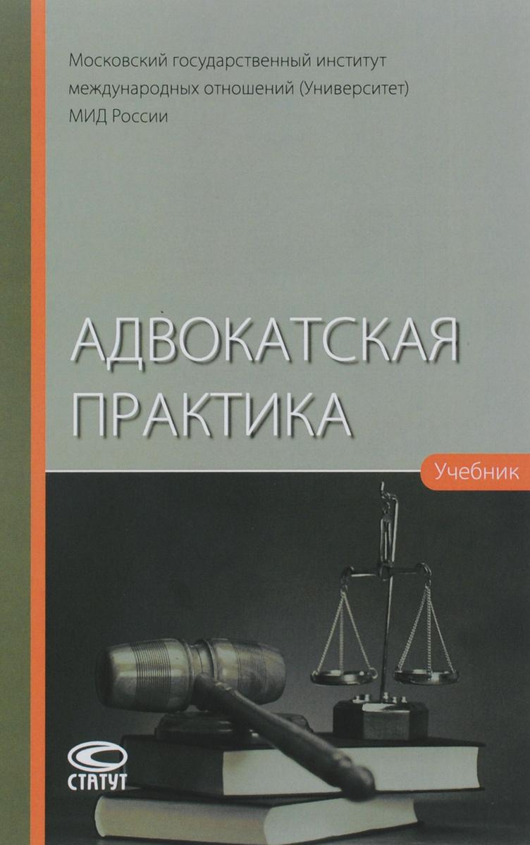 Адвокатская практика. Учебник