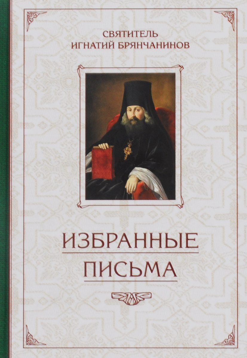 Святитель Игнатий Брянчанинов. Избранные письма. Святитель Игнатий Брянчанинов