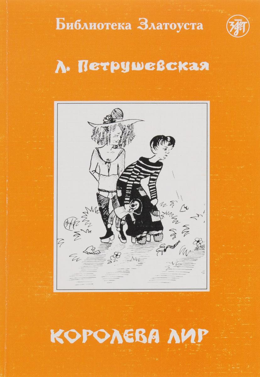Л. Петрушевская Королева Лир киносценарии