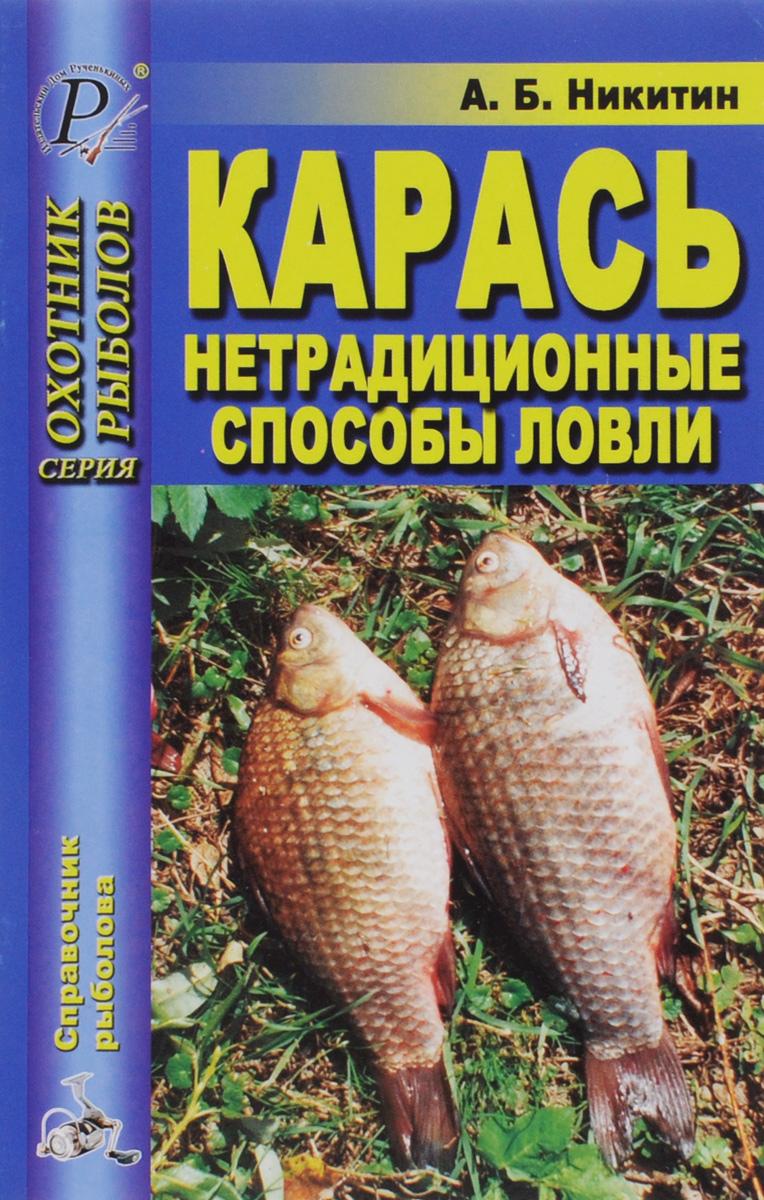 А. Б. Никитин Карась. Нетрадиционные способы ловли какую леску для ловли сороги зимой