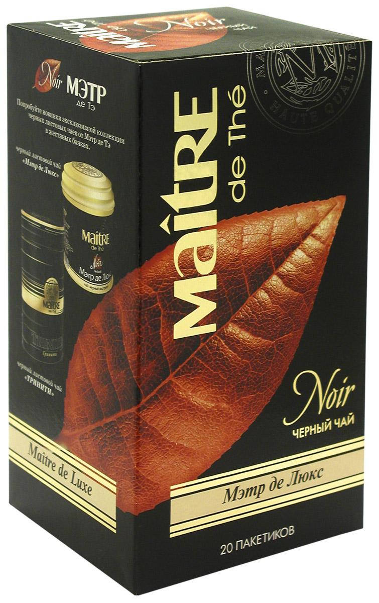 где купить Maitre Де Люкс черный чай в пакетиках, 20 шт по лучшей цене