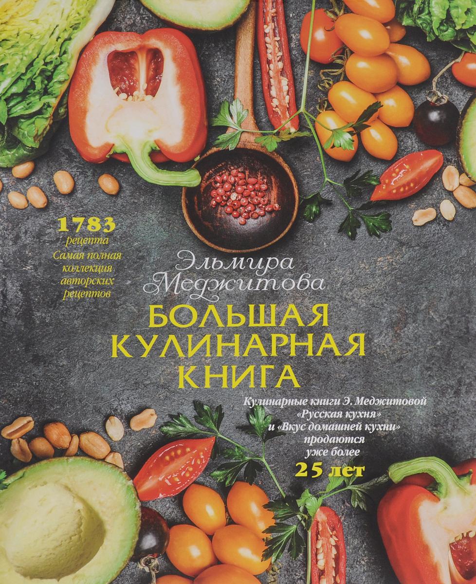 Эльмира Меджитова Большая кулинарная книга специи большая кулинарная книга в футляре