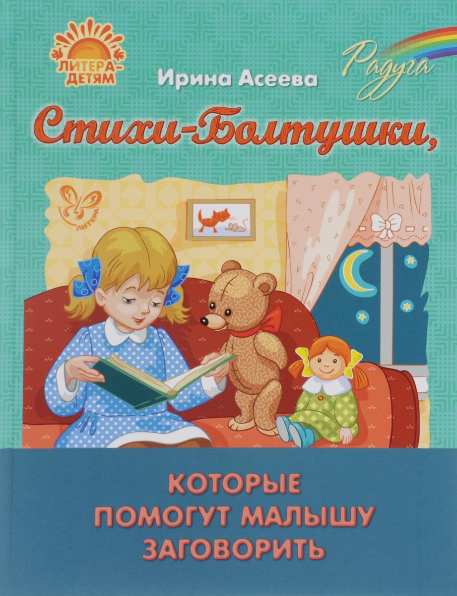 Ирина Асеева Стихи-Болтушки, которые помогут малышу заговорить эксмо помогите малышу заговорить развитие речи детей 1 3 лет