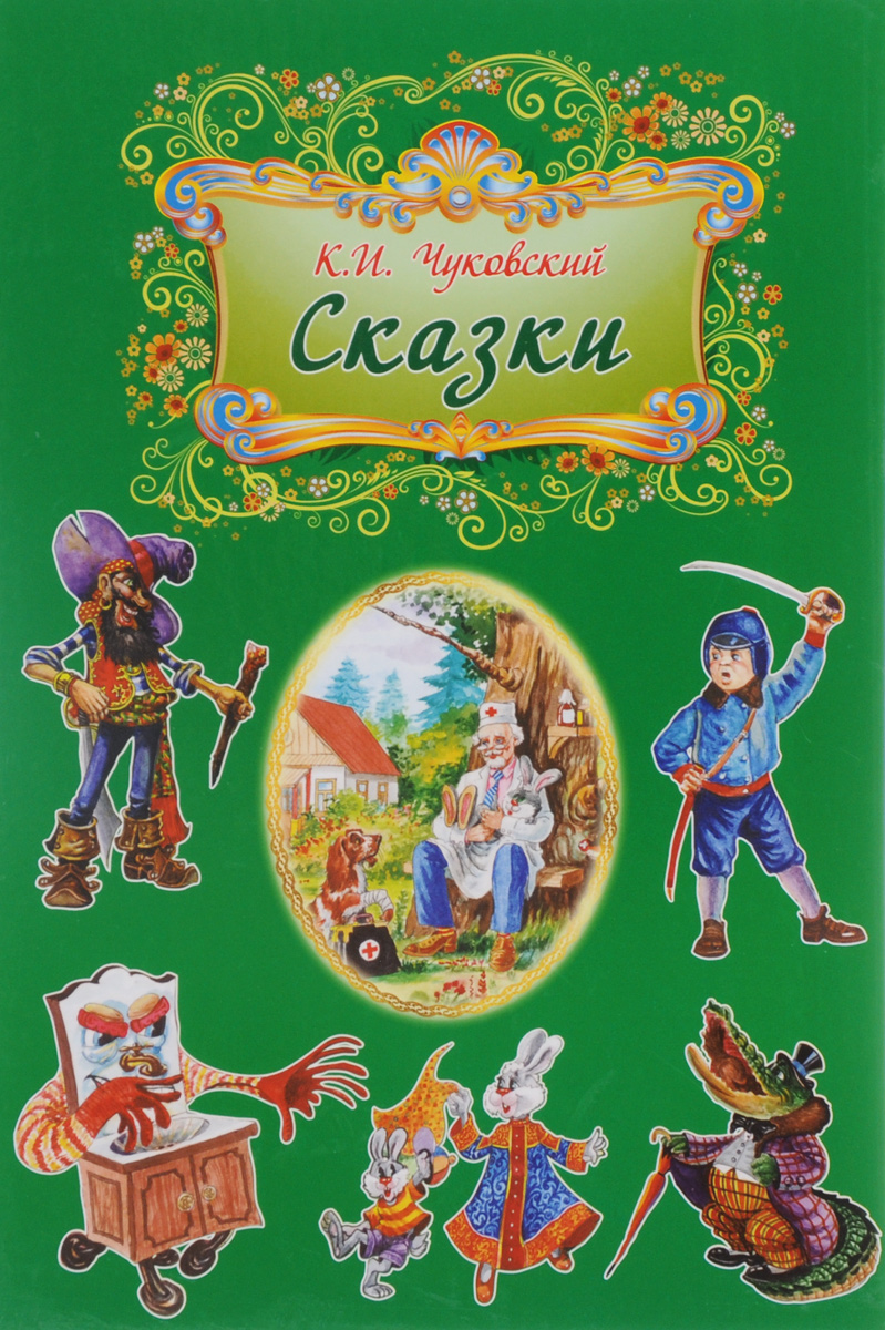 К. И. Чуковский Сказки