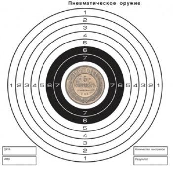 Мишень для пневматики НЕВА-ТАРГЕТ 5 копеек, 25 м что на 10 копеек 1823 года цена