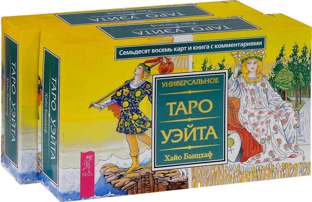 Универсальное Таро Уэйта (комплект из 2 книг + 2 колоды карт). Хайо Банцхав