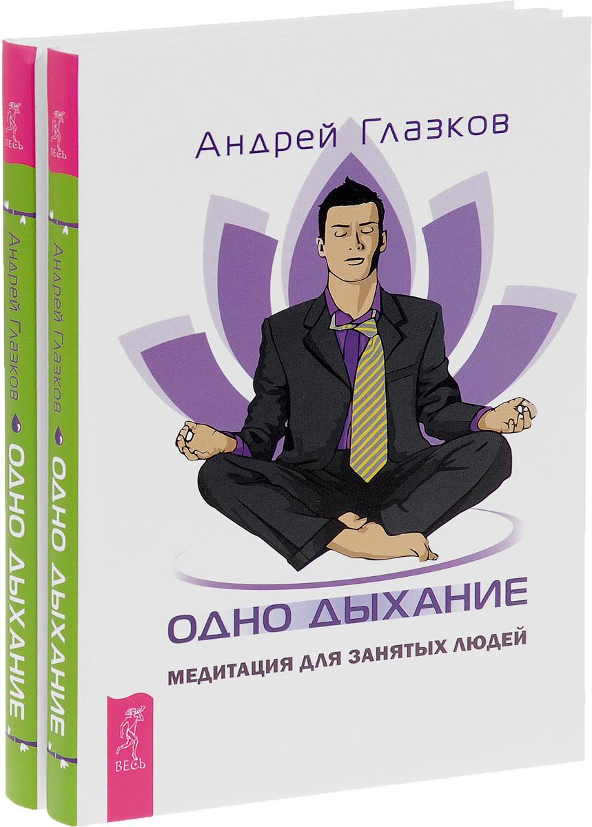 Одно дыхание. Медитация для современного человека (комплект из 2 книг). Андрей Глазков