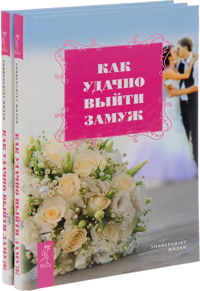 Как удачно выйти замуж (комплект из 2 книг)