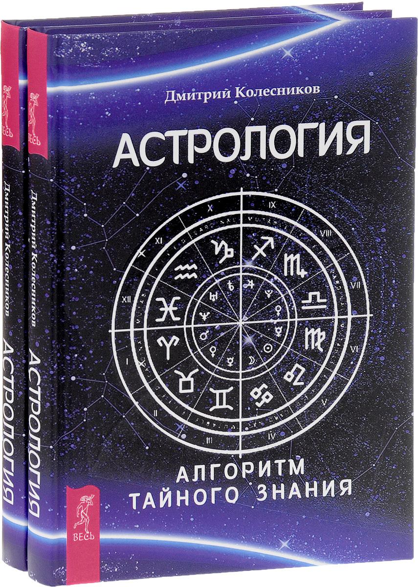 Астрология. Алгоритм тайного знания (комплект из 2 книг). Дмитрий Колесников