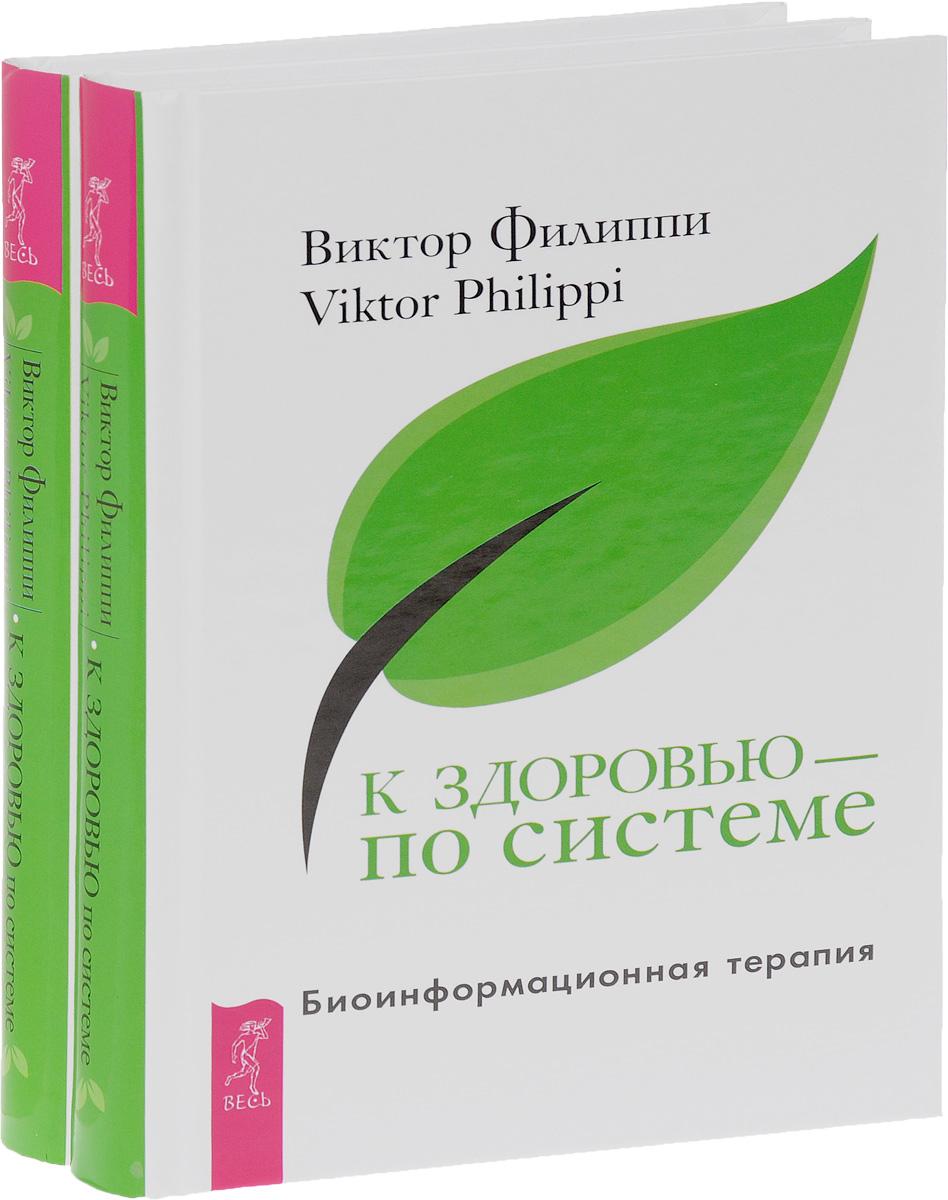 fabiana filippi куртка Виктор Филиппи К здоровью - по системе. Биоинформационная терапия (комплект из 2 книг)