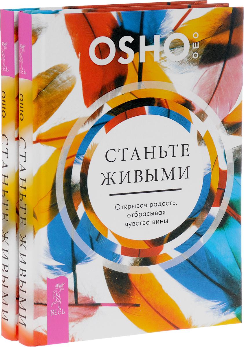 Osho Станьте живыми. Открывая радость, отбрасывая чувство вины (комплект из 2 книг) александр снегирёв 0 чувство вины