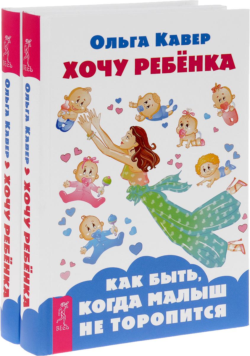 Ольга Кавер Хочу ребенка. Как быть, когда малыш не торопится (комплект из 2 книг) хочу квартиры в девяткино