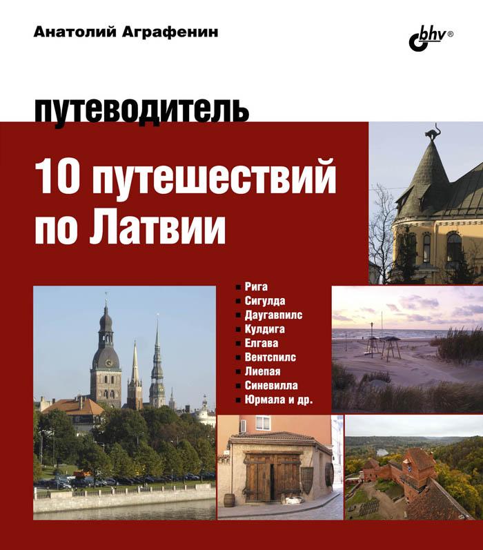 Анатолий Аграфенин 10 путешествий по Латвии. Путеводитель