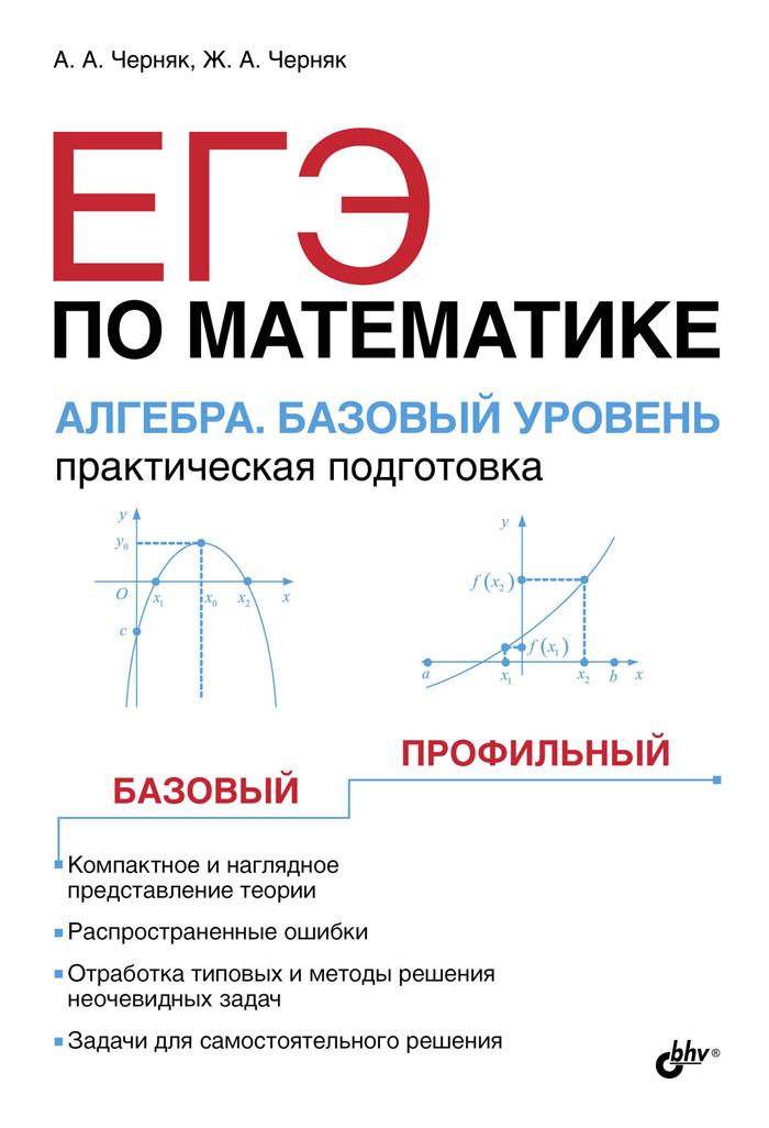 А. А. Черняк, Ж. А. Черняк ЕГЭ по математике. Алгебра. Базовый уровень. Практическая подготовка алгебра решение уравнений подготовка к егэ