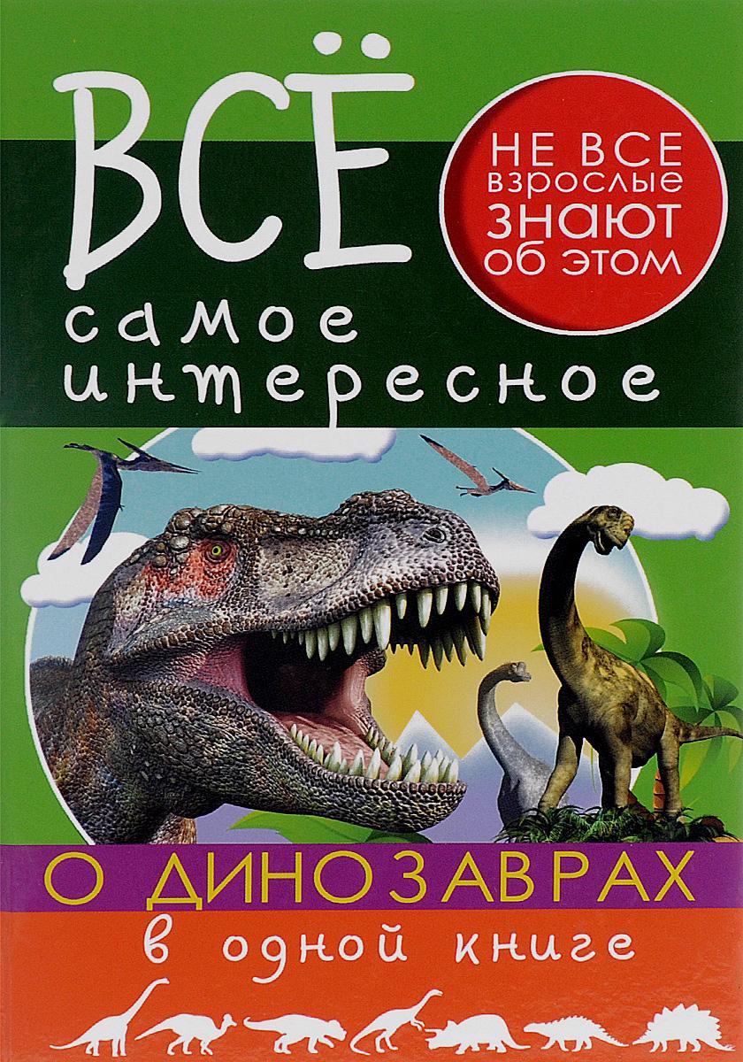 Все самое интересное о динозаврах в 1 книге